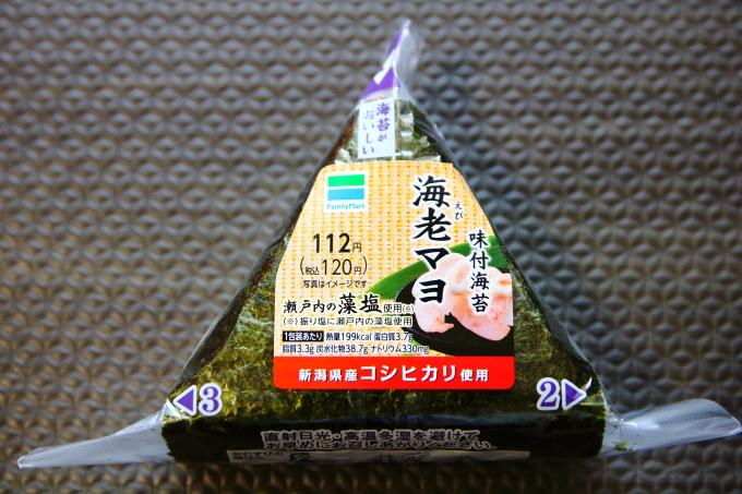 ファミマのおにぎり「エビマヨ」味付のり使用、199キロカロリー