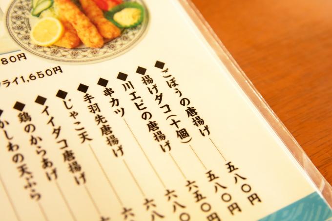 レストラン「かとり」のメニュー(かとり名物、ごぼうの唐揚げ)