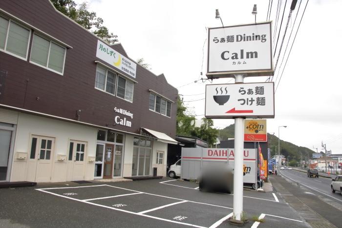 らぁ麺ダイニングCalm(カルム) 外観