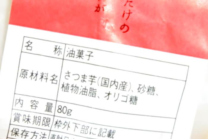 芋屋金次郎 芋けんぴの原材料
