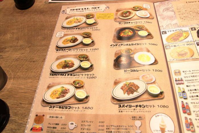 高知蔦屋書店 イソップの台所のメニュー