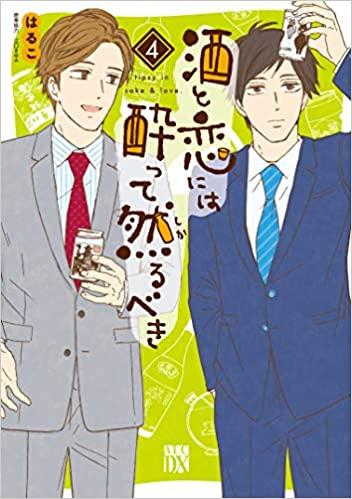 『酒と恋には酔って然るべき』4巻のネタバレ!松子の恋愛はどうなる……!?