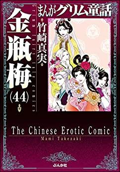 『まんがグリム童話 金瓶梅』44巻のネタバレ!