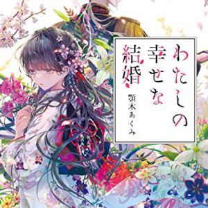 『プロミス・シンデレラ』1巻のネタバレ!奇妙な年の差ラブストーリー!