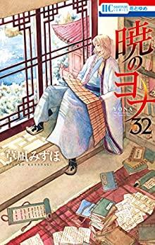 『暁のヨナ』32巻のネタバレと感想!四龍御披露目の武術大会!