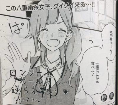 『ロンリーガールに逆らえない』7話のネタバレ!桜井さんの気持ちに変化が!?