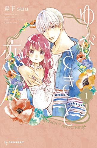 『ゆびさきと恋々』1巻のネタバレ!耳が聴こえない少女の恋物語