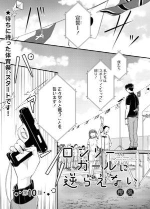 『ロンリーガールに逆らえない』10話のネタバレ!運命の体育祭!
