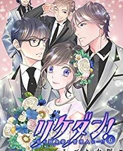 『リケダン! 私が独身寮の管理人に…!?』漫画6巻のネタバレ!