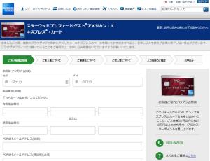 SPG申込5