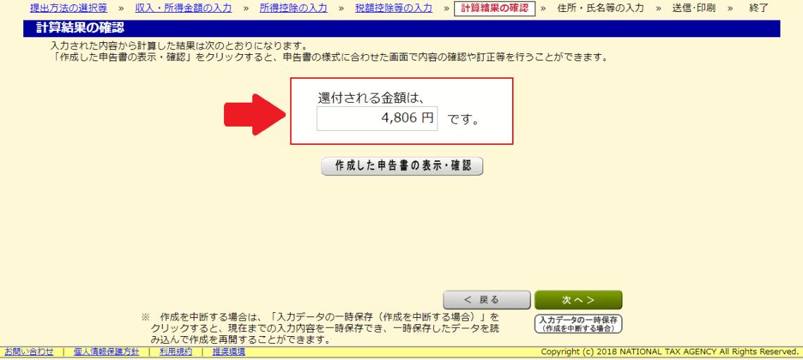 国税庁HP13