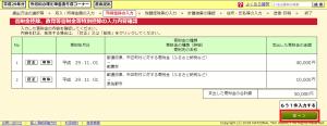 国税庁HP16