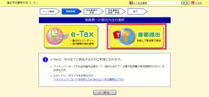 国税庁HP3