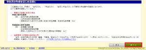 国税庁HP7