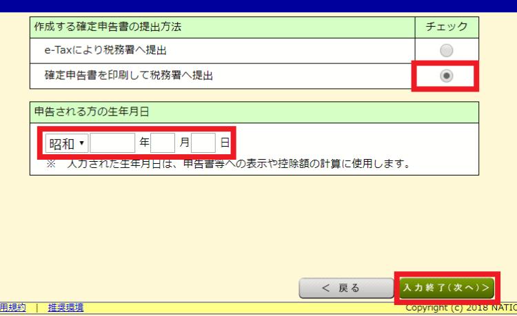国税庁HP8