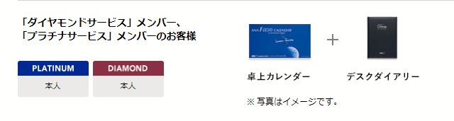 ダイヤリーカレンダー手帳