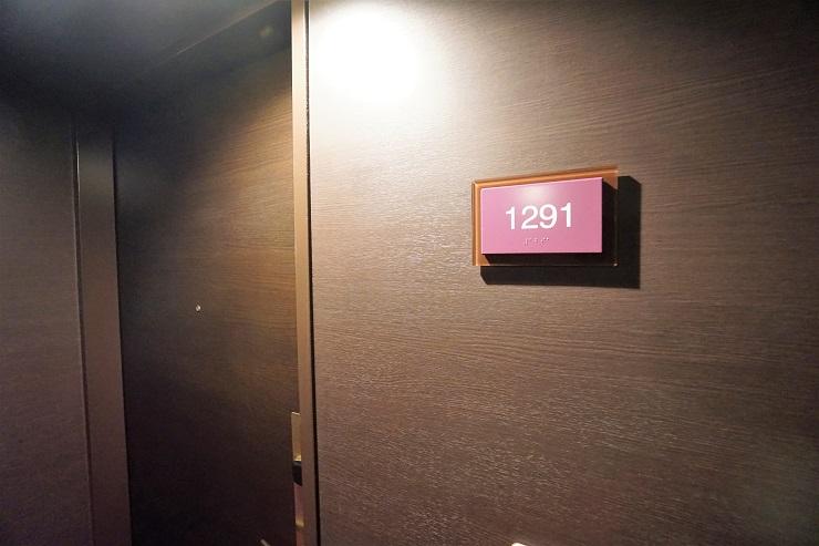 1291号室前