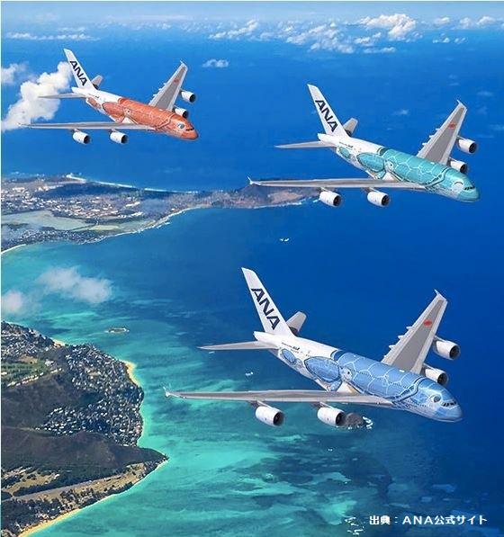 FLYING HONU