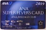 SFCカード2019