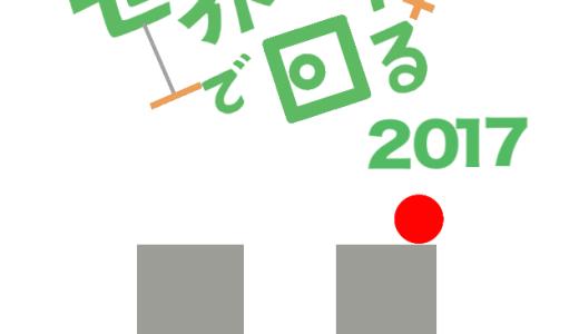 自作ステージが作成可能!「セカマワ2017」が面白い!