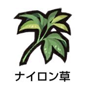 【パニパニ】ナイロン草の採取場所をわかりやすく図解!