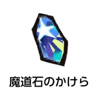 【パニパニ】魔道石のかけらの採取場所をわかりやすく図解!
