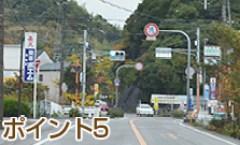 ポイント5:喫茶店が左にあります。ここから少し曲がってますが道なりに直進です。