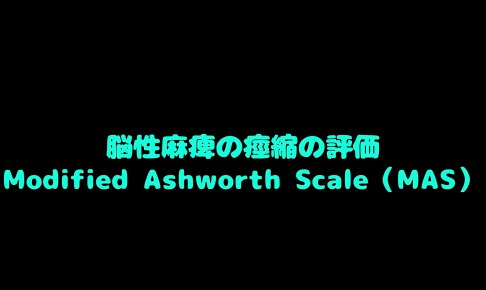 Modified Ashworth Scale(MAS)