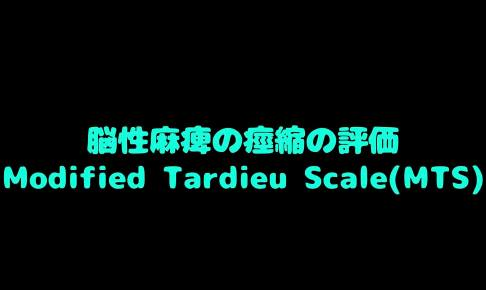 Modified Tardieu Scale(MTS)