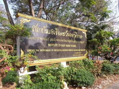 Institute of East Asian Studies, TU