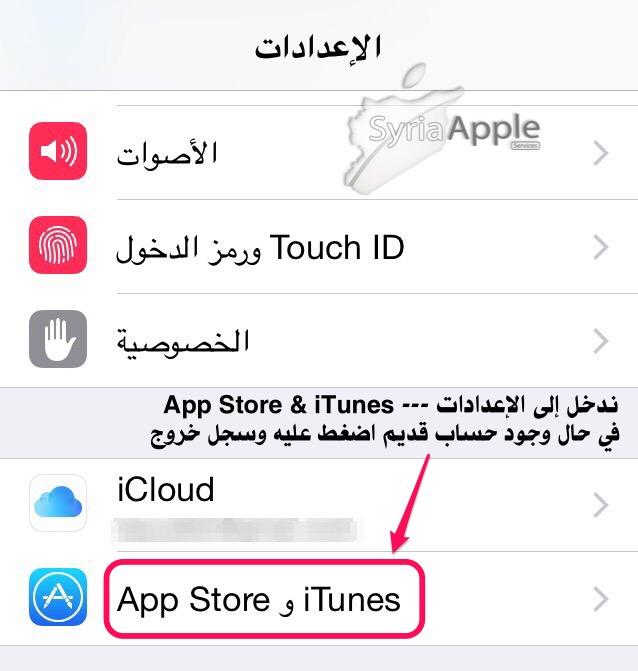 إنشاء حساب Apple Id مجانيsyria Apple تفاحة سوريا Syria Apple
