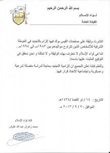 Rihab News, September 20, 2013