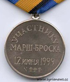 """Lapel of the Russian Medal - """"Participants of the forced march [Bosnia - Kosovo] of 12 June 1999"""""""
