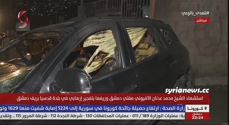 Damascus Mufti Afyouni killed by car bomb in Qudsaya