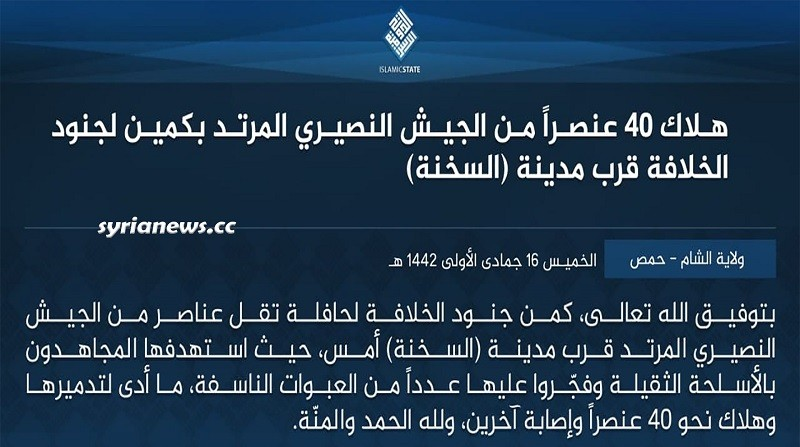 ISIS statement admit their terrorist attack in Deir Ezzor against the bus