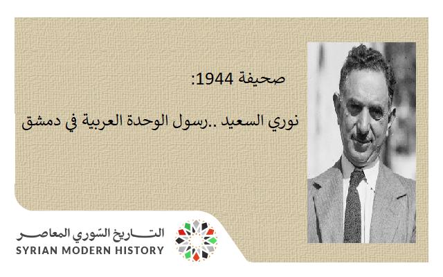 صحيفة 1944 - نوري السعيد ..رسول الوحدة العربية في دمشق