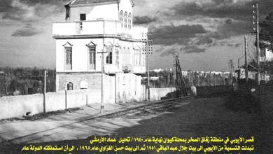 قصر الأيوبي في منطقة زقاق الصخر