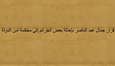 قرار جمال عبد الناصر بإحالة بعض الجرائم إلى محكمة أمن الدولة