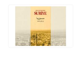 بدايات الصناعة في سورية