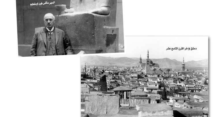 أوبنهايم ورحلته الأثنوغرافية إلى دمشق نهاية القرن التاسع عشر