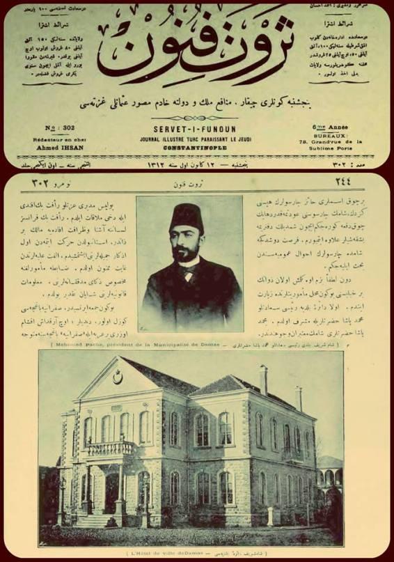 عمرو الملاّح: دار بلدية دمشق في العام 1896..