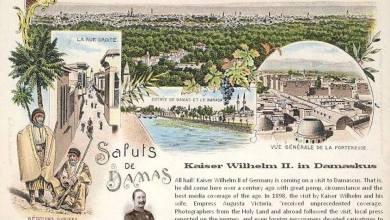 بطاقة لإحياء ذكرى زيارة الإمبراطور الألماني لدمشق