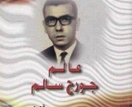 باسل عمر حريري- جورج فرج الله سالم