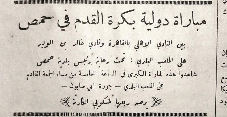 حمص 1950 - مبارة دولية بين نادي الأهلي المصري و نادي خالد بن الوليد