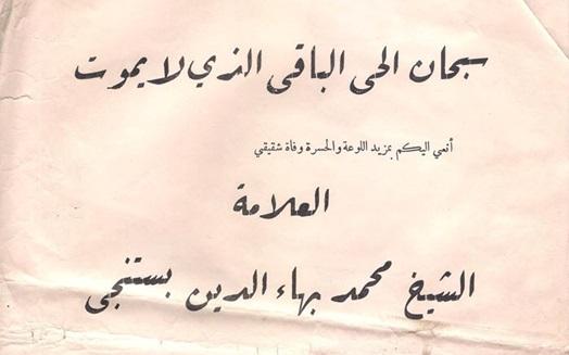 ورقة نعي الشيخ محمد بهاء الدين بستنجي
