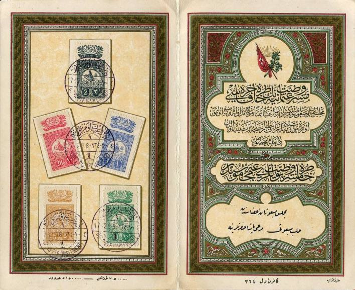 مجموعة الطوابع التذكارية المهداة إلى مرعي باشا الملاح