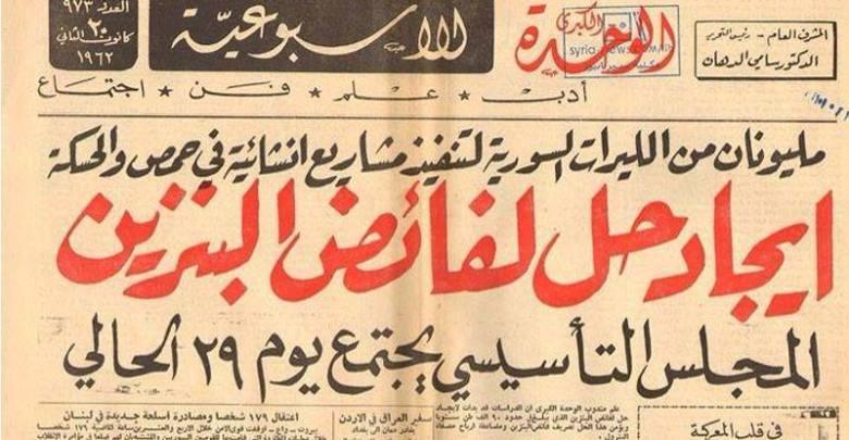 1962 سورية تعاني من مشكلة إيجاد حل لفائض البنزين المتراكم لديه