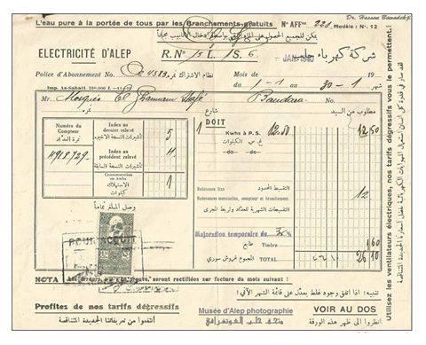 فاتورة شركة كهرباءحلبالعام 1940م