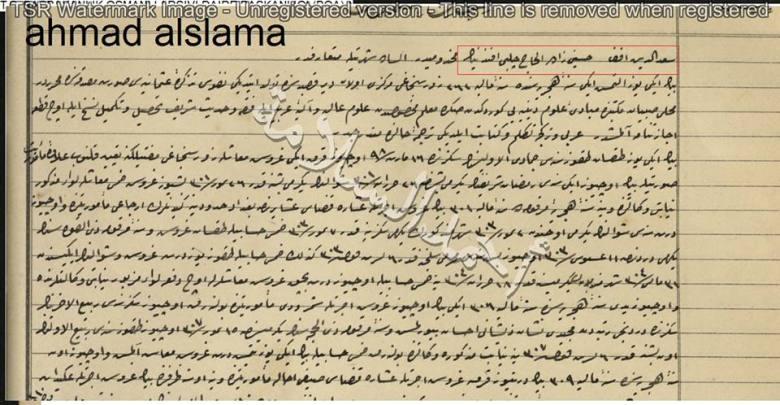 من الأرشيف العثماني 1903 - مفتي لواء الزور .. سعد الدين جلبي