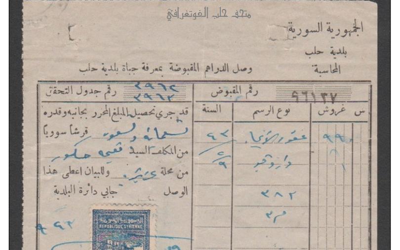 وصل جباية من بلدية حلب العام 1943 م
